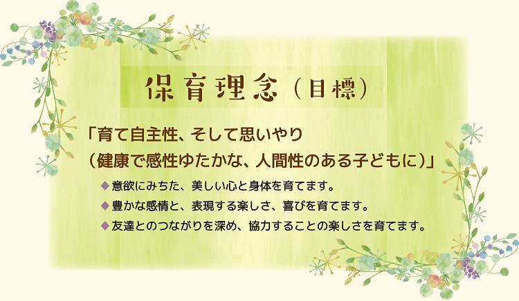 保育理念(目標)